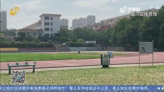 """【问政山东】为保护草皮球场建好后就没让踢过球体育场馆向公众开放为何""""缩水""""?"""