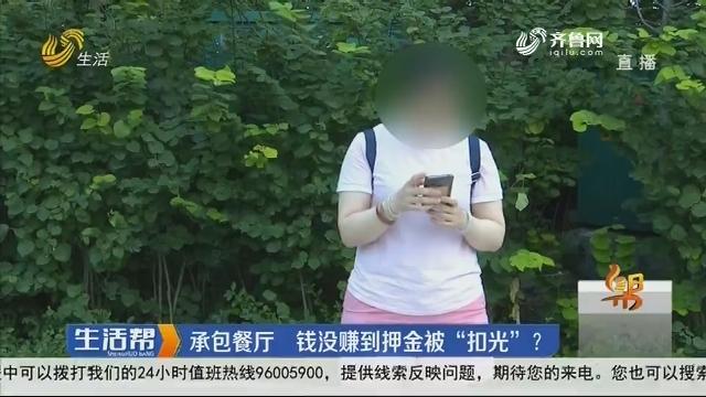"""潍坊:承包餐厅 钱没赚到押金被""""扣光""""?"""