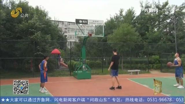 """【问政山东】承诺很响亮实际不开放学校体育设施何时""""我家大门常打开""""?"""