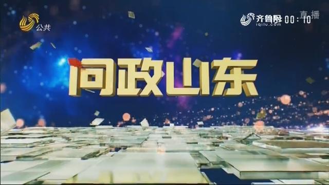 2019年08月29日《问政山东》:山东省体育局主要负责人接受现场问政