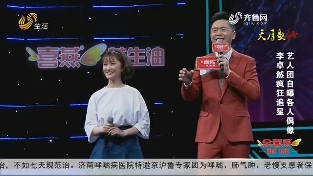 20190829《让梦想飞》:李卓然疯狂追星 艺人团自曝各人偶像
