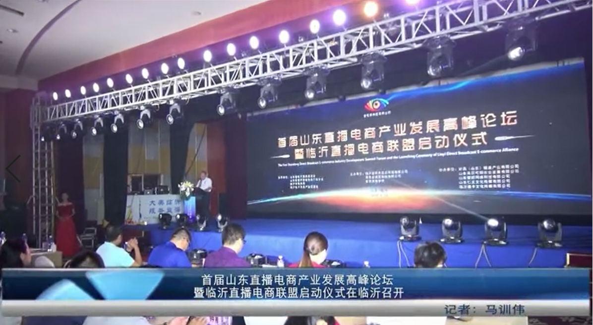 首届山东直播电商产业发展高峰论坛暨临沂直播电商联盟启动仪式举行