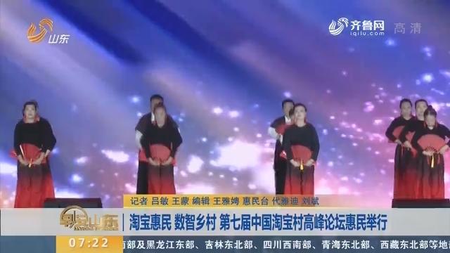 淘宝惠民 数智乡村 第七届中国淘宝村高峰论坛在惠民举行