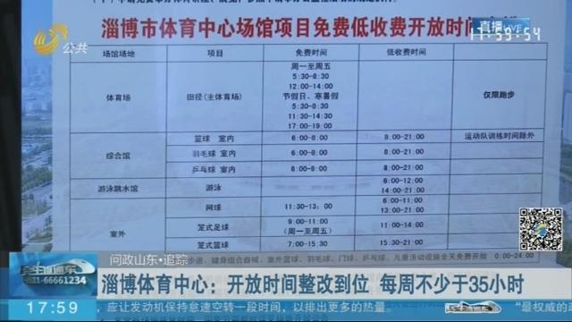 【问政山东·追踪】淄博体育中心:开放时间整改到位 每周不少于35小时
