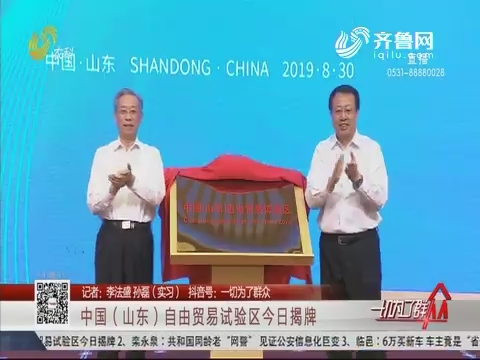 中国(山东)自由贸易试验区8月30日揭牌