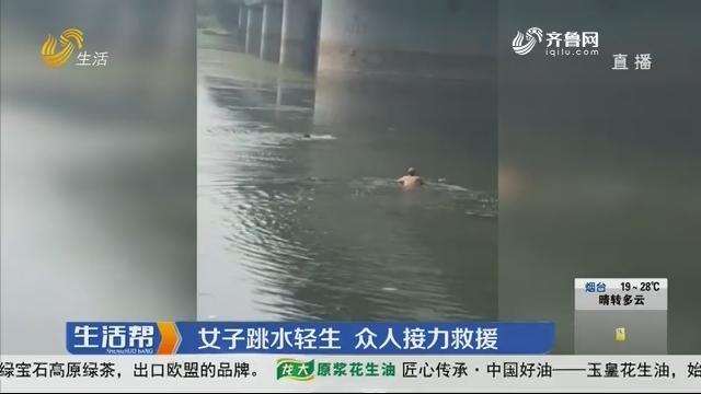 滕州:女子跳水轻生 众人接力救援