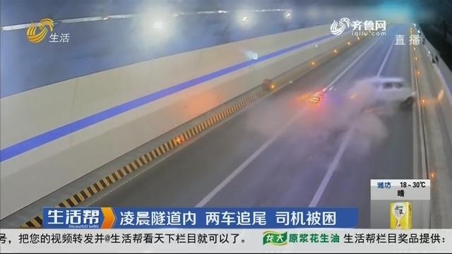 烟台:凌晨隧道内 两车追尾 司机被困