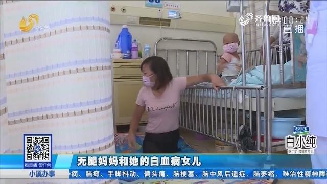 济宁:无腿妈妈和她的白血病女儿