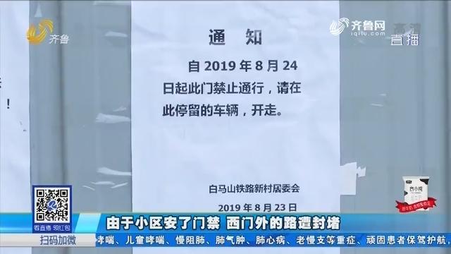济南:由于小区安了门禁 西门外的路遭封堵