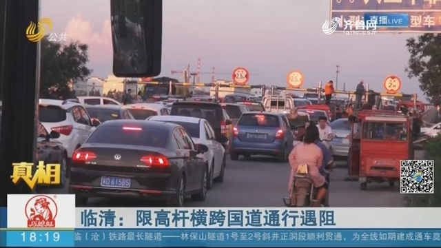 【真相】临清:限高杆横跨国道通行遇阻