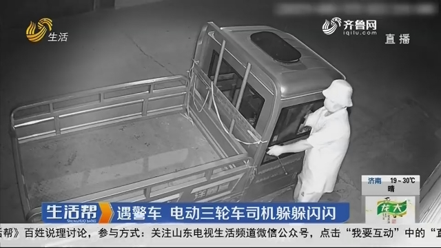 枣庄:遇警车 电动三轮车司机躲躲闪闪