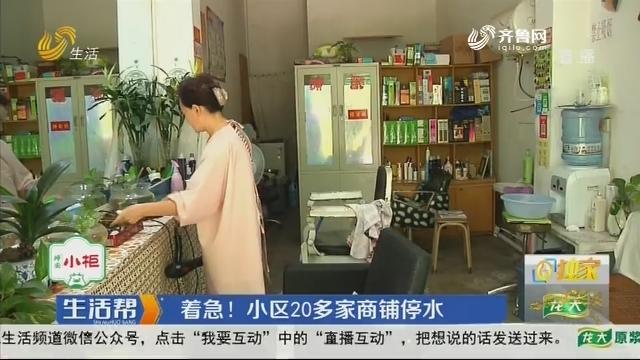 【独家】济南:着急!小区20多家商铺停水