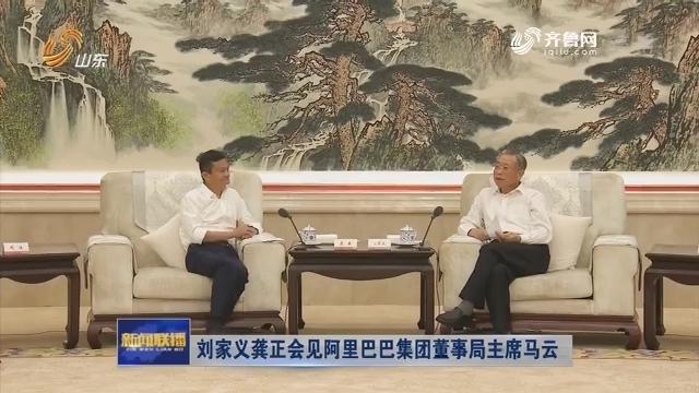 刘家义龚正会见阿里巴巴集团董事局主席马云