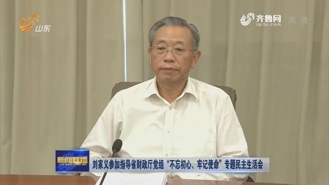 """刘家义参加指导省财政厅党组""""不忘初心、牢记使命""""专题民主生活会"""