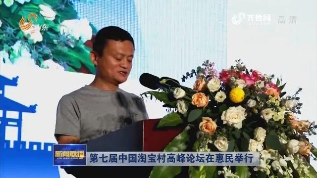 第七届中国淘宝村高峰论坛在惠民举行