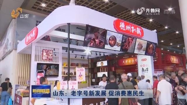 山东:老字号新发展 促消费惠民生
