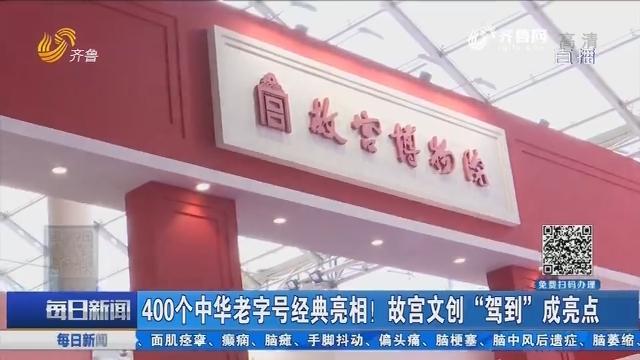 第三届中华老字号山东博览会济南开幕