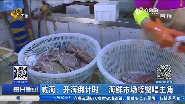 威海:开海倒计时!海鲜市场螃蟹唱主角