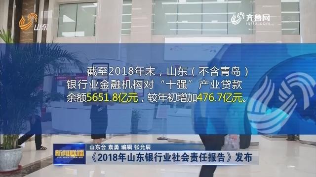 《2018年山东银行业社会责任报告》发布