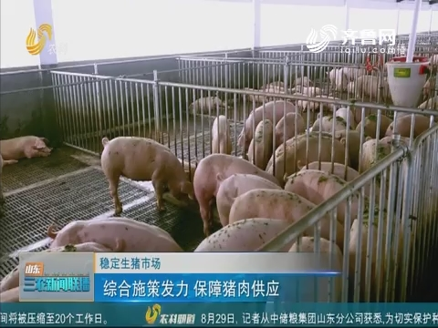 【稳定生猪市场】综合施策发力 保障猪肉供应