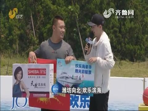 2019年08月30日《快乐运动场》完整版