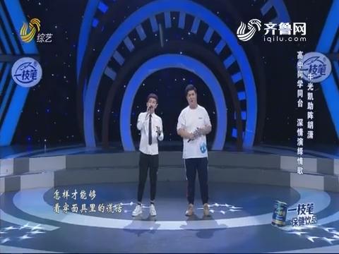 20190830《我是大明星》:牛光凯助阵高中同学 两人同台深情演唱