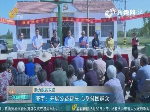 【助力脱贫攻坚】济南:开展公益帮扶 心系贫困群众