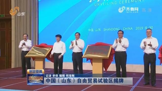 中国(山东)自由贸易试验区揭牌