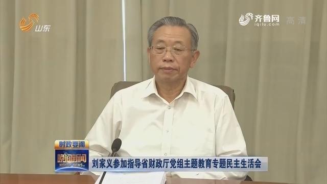 刘家义参加指导省财政厅党组主题教育专题民主生活会
