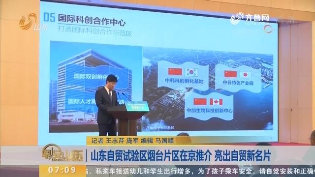 山东自贸试验区烟台片区在京推介 亮出自贸新名片