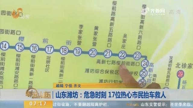 【闪电新闻排行榜】山东潍坊:危急时刻 17位热心市民抬车救人