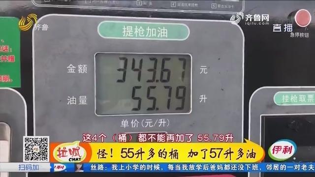 德州:怪!55升多的桶 加了57升多油