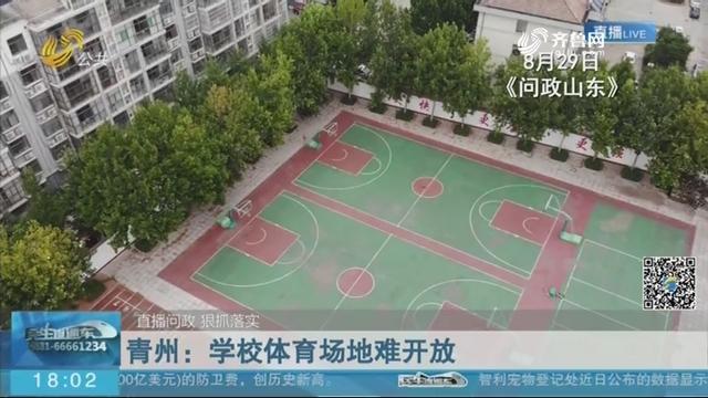 【直播问政 狠抓落实】青州:学校体育场地难开放