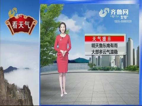 看天气:明天鲁东南有雨 大部多云气温稳