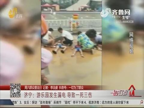 【周六群众普法日】济宁:游乐园发生漏电 导致一死三伤