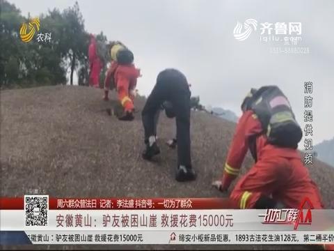 【周六群众普法日】安徽黄山:驴友被困山崖 救援花费15000元