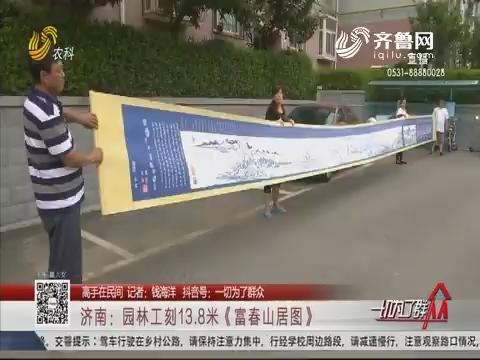 【高手在民间】济南:园林工刻13.8米《富春山居图》