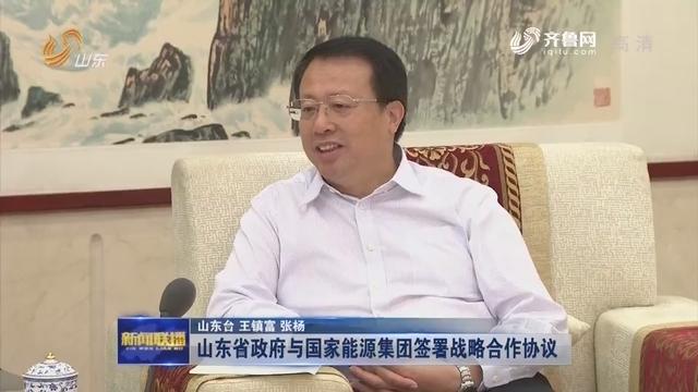 山东省政府与国家能源集团签署战略合作协议