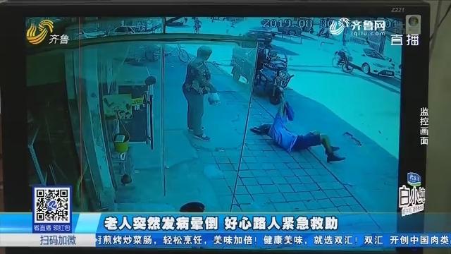 济南:老人突然发病晕倒 好心路人紧急救助