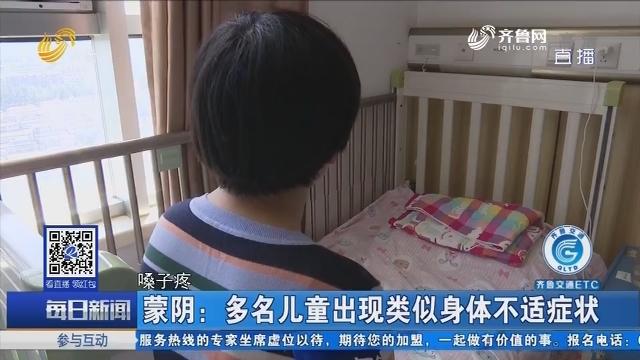 蒙阴:多名儿童出现类似身体不适症状