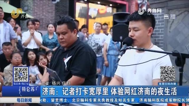济南:记者打卡宽厚里 体验网红济南的夜生活