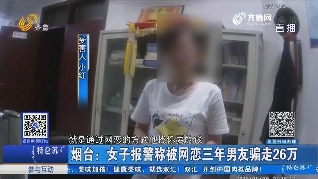 烟台:女子报警称被网恋三年男友骗走26万