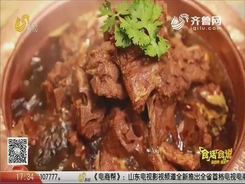 20190831《你消費我買單之食話食說》:餐廳主廚推薦的招牌菜(淄博)