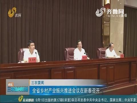【三农要闻】全省乡村产业振兴推进会议在新泰召开