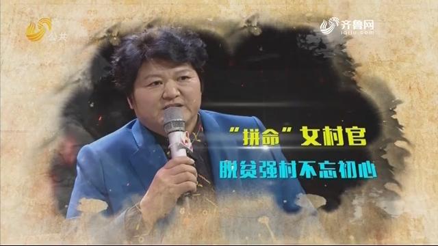 """20190831《理响中国》:""""拼命""""女村官 脱贫强村不忘初心"""
