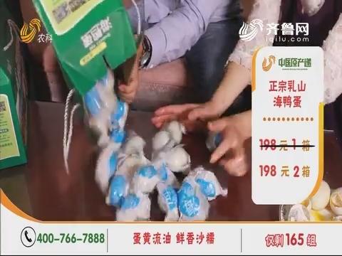 20190831《中国原产递》:海鸭蛋