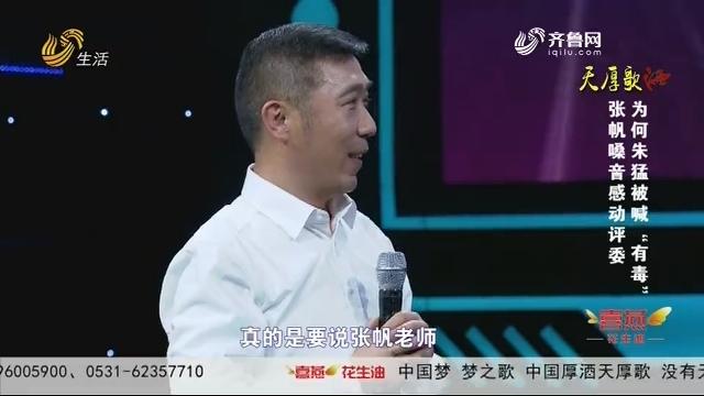 """20190831《让梦想飞》:张帆嗓音感动评委 为何朱猛被喊""""有毒"""""""