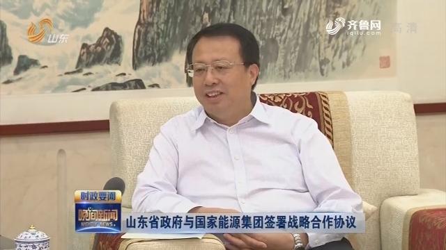 山東省政府與國家能源集團簽署戰略合作協議