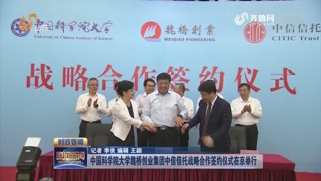 中国科学院大学魏桥创业集团中信信托战略合作签约仪式在京举行