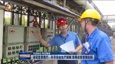 【不忘初心 牢记使命】省应急管理厅:补齐安全生产短板 完善应急管理机制